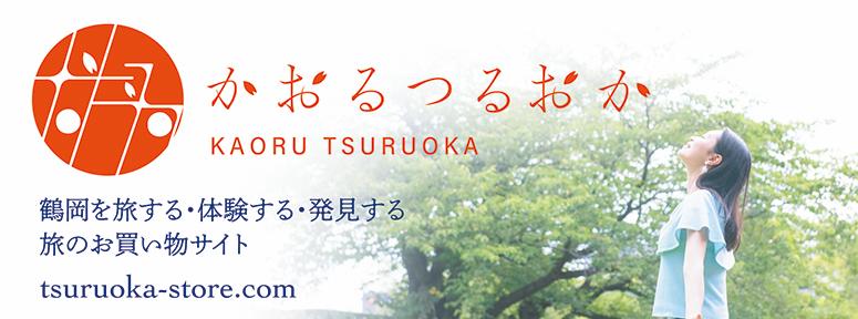 鶴岡を旅する・体験する・発見する旅のお買い物サイト かおるつるおか