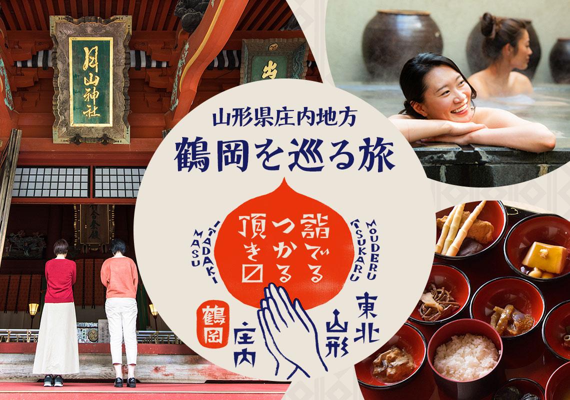 鶴岡を巡る旅