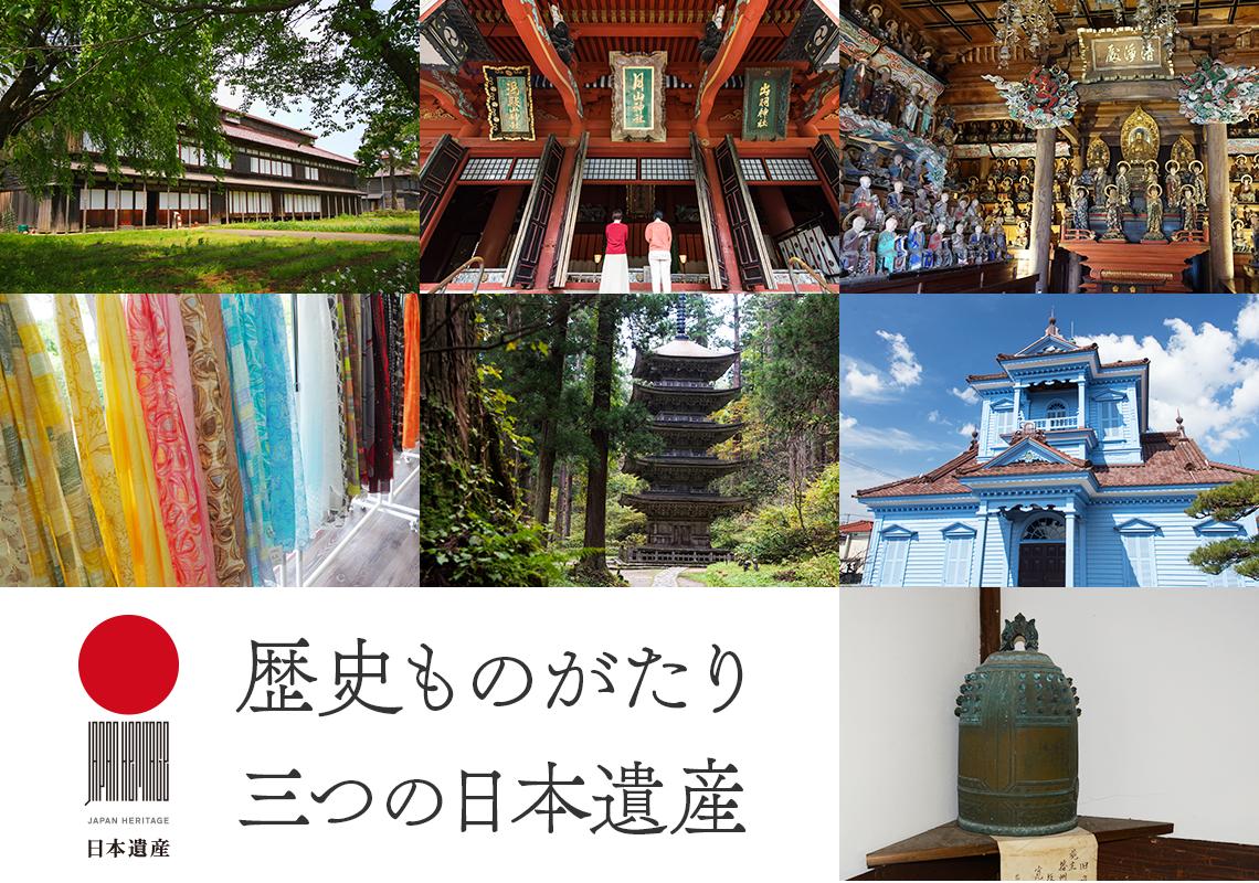 歴史ものがたり 三つの日本遺産